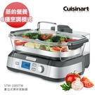 特別賣場【Cuisinart美膳雅】美味蒸鮮鍋 蒸鍋