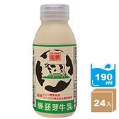 滿800元折80元【國農】麥胚芽牛乳190ml*24罐 免運 原廠直營直送 天守製造 PP瓶 附小吸管可超取