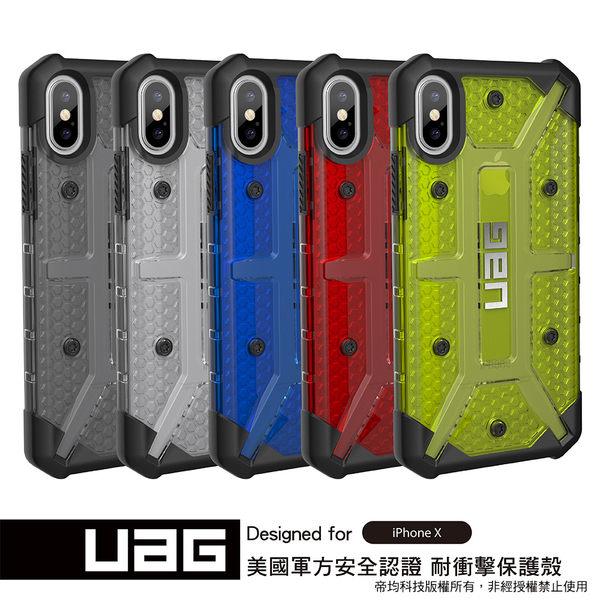 UAG【iPhone X】鑽石系列-耐衝擊保護殼