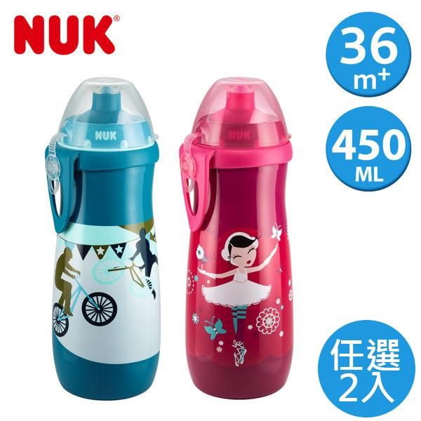 德國NUK-.進階運動水壺450ml(兩入顏色隨機出貨)