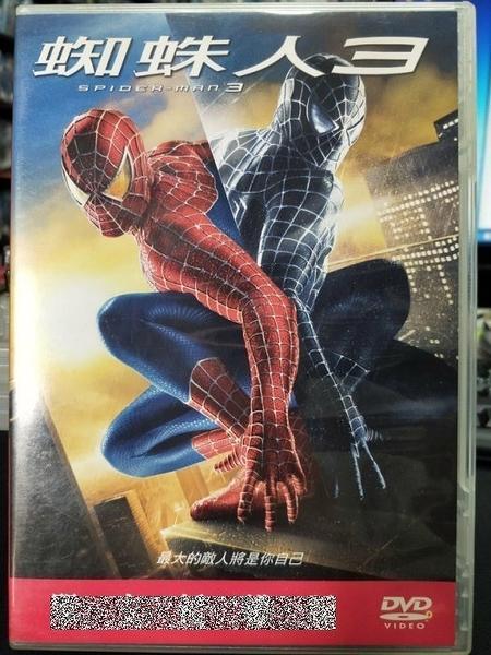 挖寶二手片-D11-正版DVD-電影【蜘蛛人3】-陶比麥奎爾 克絲汀鄧斯特 詹姆斯法蘭科(直購價)