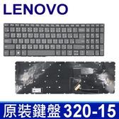 LENOVO 聯想 繁體中文 筆電 鍵盤 320-15ABR 15AST 15IKB 15IAP 520-15