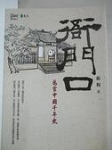 【書寶二手書T2/歷史_BDD】衙門口:為官中國千年史_張程