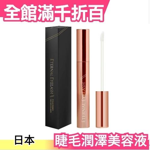 日本製 ETERNAL EYELASH 睫毛美容液 6ml 專櫃級保養 美睫潤澤精華 母親節【小福部屋】