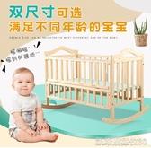 嬰兒搖籃床嬰兒床實木寶寶床無漆嬰兒搖床bb床搖窩新生兒床 凱斯頓3C