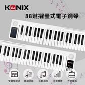 【南紡購物中心】【KONIX】88鍵摺疊式電子鋼琴 MidiStorm 力度感應組合琴 附電子琴專用防塵袋