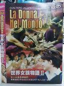 影音專賣店-O08-033-正版DVD*紀錄【世界女族物語II】-真實揭開世界各地女性習俗和不為人知的一面