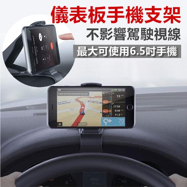 手機支架 車用 手機架 儀表板 支架 汽車支架 汽車儀表板 HUD 抬頭顯示【RR061】