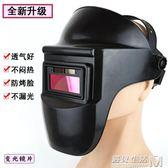電焊面罩自動變光眼鏡防烤臉具輕便透氣頭戴式全臉防護焊工專用帽  遇見生活