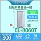 【怡心牌】總公司貨 第三代 EL-8060T 洗澡泡澡兩用機 續航力提升 可一對三 80加侖 能效二級