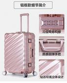 行李箱萬向輪密碼箱包拉桿箱鋁框旅行【不二雜貨】