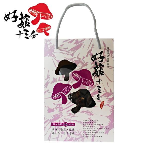 【好菇十三番】霸王菇禮盒(130g)~年節伴手禮