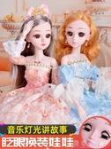芭比娃娃60厘米芭比日記娃娃換裝洋娃娃套裝大禮盒婚紗女孩兒童玩具60 獨家流行館YJT