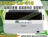 EPSON LQ-310【保固兩年】點陣印表機 加贈五支原廠色帶