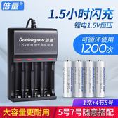 電池5號7號USB充電器套裝配4節AAA大容量游戲手柄相機話筒  街頭布衣
