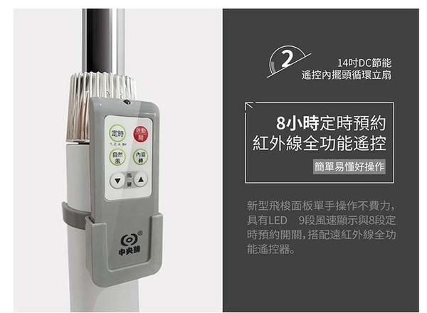 【歐風家電館】中央牌 14吋 DC節能 內旋式 遙控循環立扇KDS-142SR-W (白色)