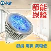 [ 藍光一入組 ] e-kit逸奇《LED-MR168_8W高亮度LED節能崁燈-藍光》/美國LED燈源/台灣製造