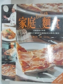 【書寶二手書T1/餐飲_DWP】家庭Italian麵食_謝宜榮