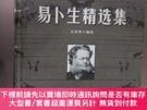 二手書博民逛書店罕見易蔔生精選集Y477186 王忠祥 北京燕山出版社 出版2004