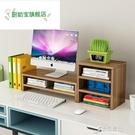 筆記本電腦顯示器屏增高架辦公室液晶底座桌面鍵盤收納置物整理架【快速出貨】