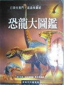 【書寶二手書T7/動植物_XET】恐龍大圖鑑_保羅‧維利斯