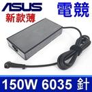 新款超薄 華碩 ASUS 150W 變壓器 GX501VI GX501VS GX502GW GX502GV GX531GS GX531GM FX705DT FX705DU FX705GD FX705GM