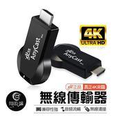[富廉網]【XC】信星 AnyCast MAX HDMI無線傳輸器 電視棒