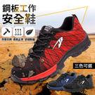 【G5702】《真正防砸!安全保證》鋼板工作安全鞋 安全鋼頭鞋 工地鞋 防護鞋 鐵頭鞋 鋼板鞋