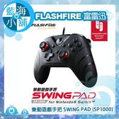 FlashFire 富雷迅 NS Switch 樂動遊戲手把 SWING PAD (SP1000)