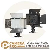 ◎相機專家◎ Godox 神牛 LF308D LED 閃光燈 白光 攝影燈 補光燈 持續燈 開年公司貨