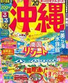 沖繩吃喝玩樂情報大蒐集 2020