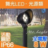 【有燈氏】舞光 8W 全電壓 照樹燈 戶外燈 景觀燈 插地燈 步道燈 庭園燈 公園燈【OD-3162】