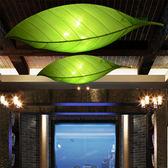 新中式吊燈餐廳燈臥室茶館酒店創意美容院布藝吸頂燈綠色樹葉燈具 英雄聯盟igo