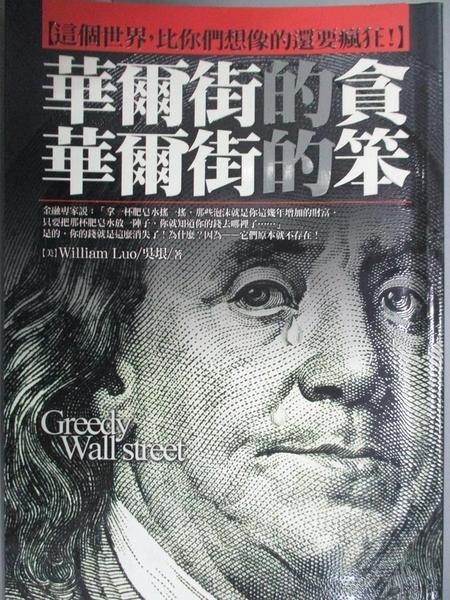 【書寶二手書T6/財經企管_NKE】華爾街的貪,華爾街的笨-SUCCESS 117_William Luo、吳垠