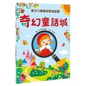 奇幻童話城(專注力尋寶挑戰遊戲書)