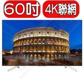 SONY索尼【KD-60X8300F】60吋4K電視