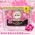【牡丹香氛 盒裝】日本P&G Bold 香氛洗衣果凍球-柔軟劑添加 (18個入)