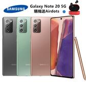 全新未拆SAMSUNG Galaxy Note 20 5G (8G/256G) 6.7 吋 安卓10系統 台灣保固18個月 分期0利率