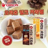 韓國 ORION 好麗友 牛奶糖 63g 焦糖拿鐵牛奶糖 焦糖牛奶糖 糖果 幸運糖 好麗友牛奶糖 韓國糖果