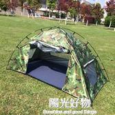 帳篷07數碼叢林迷彩防風防雨迷彩雙層單人戶外露營垂釣室內套裝 igo一週年慶 全館免運特惠