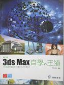 【書寶二手書T5/電腦_YGP】3ds Max自學王道_第二版_飛龍書院