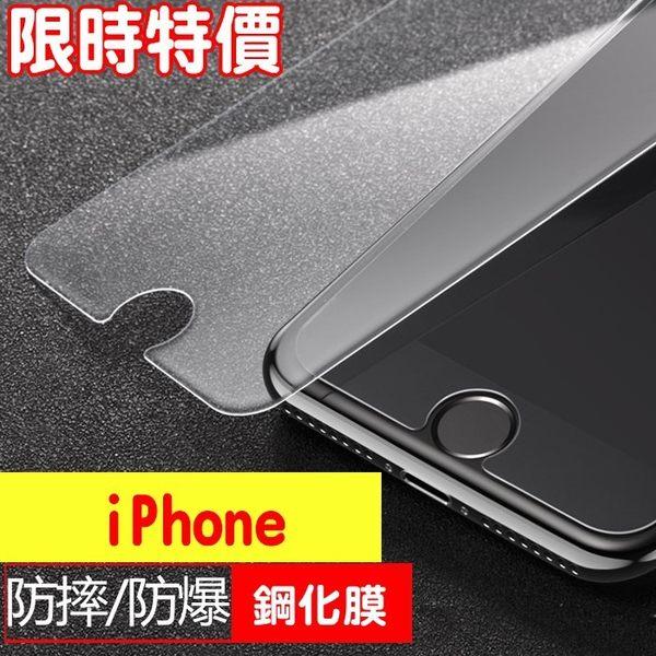 【衝評價 便宜賣】螢幕保護貼 iPhone 6 7 8 Plus 蘋果 鋼化玻璃膜346D24