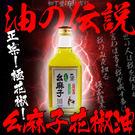 柳丁愛☆幺麻子 花椒油250ML【A59...
