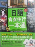 【書寶二手書T1/語言學習_OMP】日語食衣住行一本通_國際學村語文學習機構_附光碟