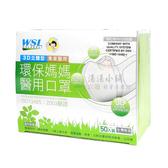 環保媽媽醫用口罩 立體 成人用 50入裝 台灣製 / 現貨供應 / 顏色隨機