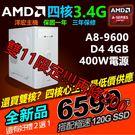 【6599元】最新AMD A8-9600...