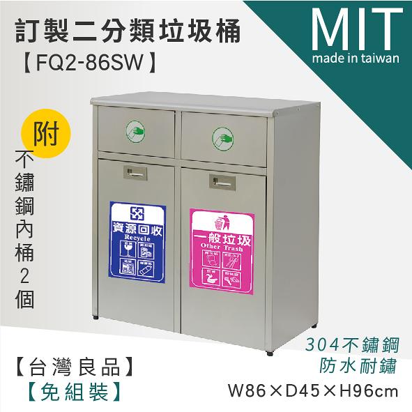 (訂製品)【不銹鋼二分類清潔箱 FQ2-86SW】二分類垃圾桶 二分類回收桶 回收桶 資源回收 垃圾分類