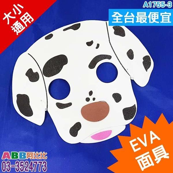 A1755-3_EVA動物面具 狗#面具面罩眼罩眼鏡帽帽子臉彩假髮髮圈髮夾變裝派對