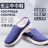 防靜電鞋-防靜電PU四孔鞋PVC四空鞋無塵抗疲勞軟底舒適帆布鞋 夏沫之戀