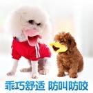 狗狗鴨嘴套小型犬嘴罩防叫防咬套防誤食口罩...